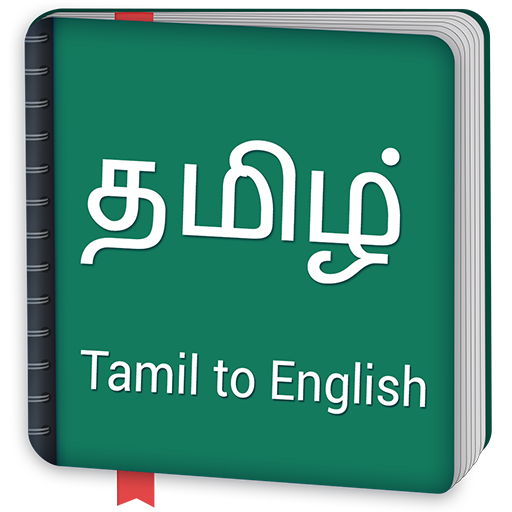 Tamil to English Dictionary offline & Translator