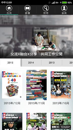 台灣光華雜誌TaiwanPanorama