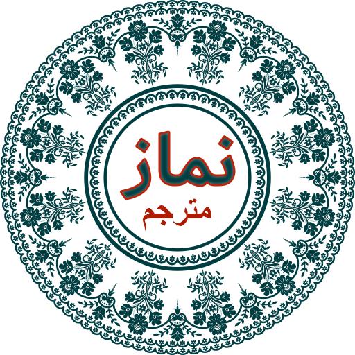 Complete Namaz مکمل نماز اور طریقہ Namaz Ka Tarika