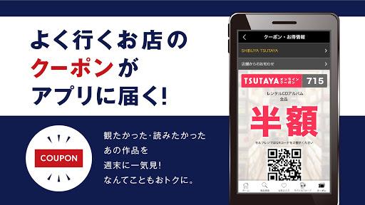 TSUTAYAアプリ / レンタル利用登録や更新手続きができ、コンビニでポイントも貯まる screenshot 2