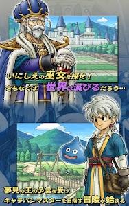 ドラゴンクエスト どこでもモンスターパレード screenshot 4