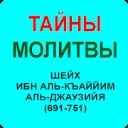 ТАЙНЫ МОЛИТВЫ - ИБН АЛЬ-КАЙЙИМ