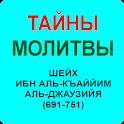 ТАЙНЫ МОЛИТВЫ - ИБН АЛЬ-КАЙЙИМ icon
