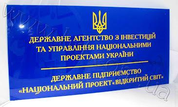 Photo: Вхідна табличка для Державного агентства з інвестицій та управління національними проектами України. Основа - акрил, текст - плівка для зовнішнього застосування