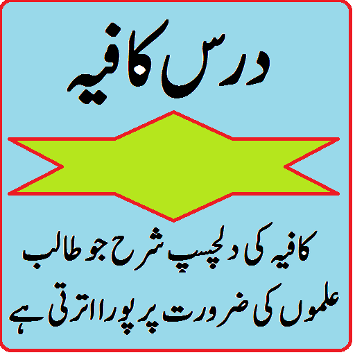 Darse kafia - kafia ki sharah in urdu pdf salisa - Apps on