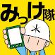 みっけ隊 ―美しい京を守る応援隊― - Androidアプリ