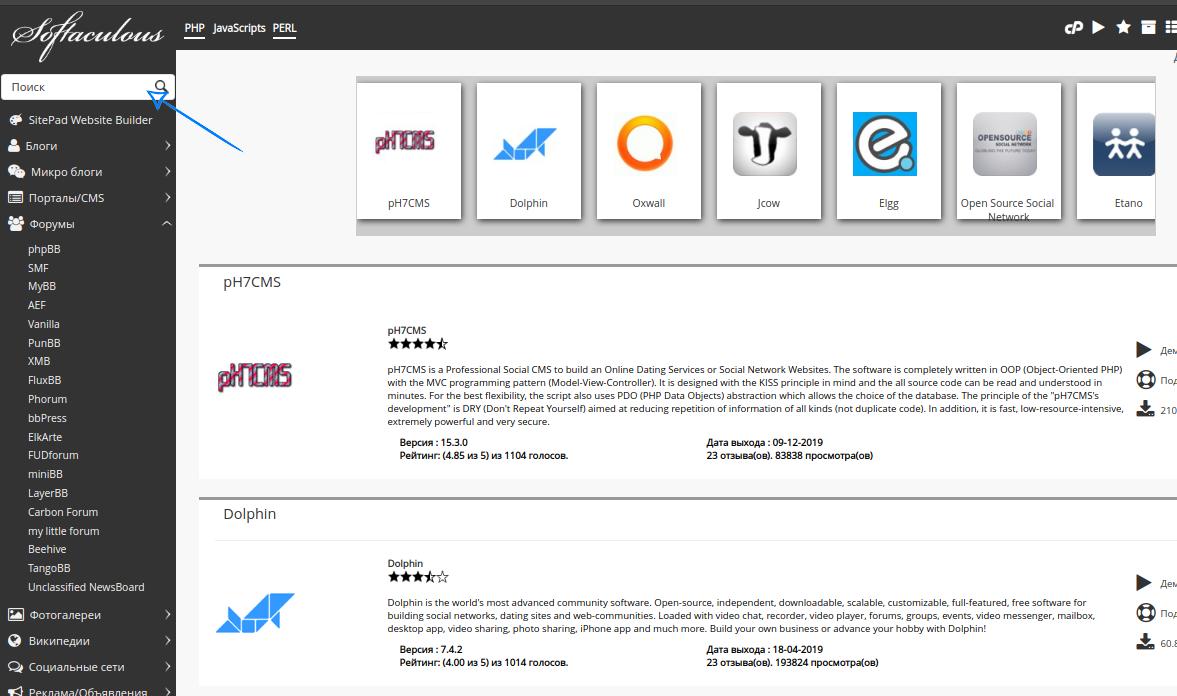 Кінець встановлення WordPress на сайті через Softaculous