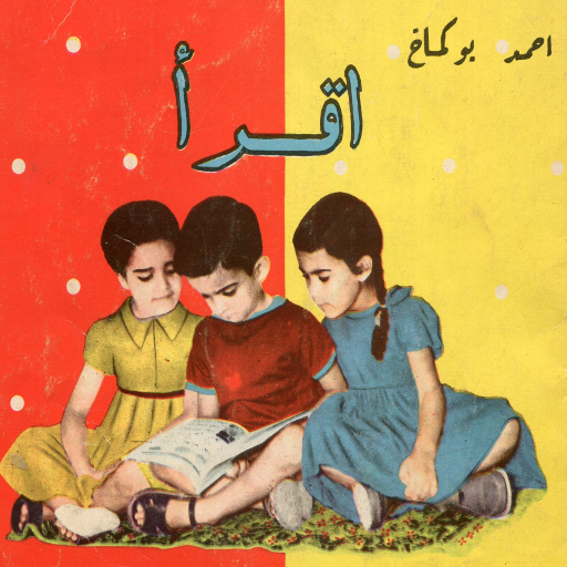 تعليم العربية بسهولة