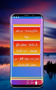 Donya Samir Songs - náhled