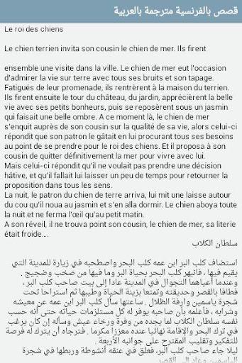 قصص بالفرنسية مترجمة بالعربية قصص بالفرنسية مترجمة بالعربية ...