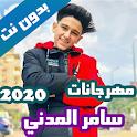 مهرجانات سامر المدني بدون نت كاملة 2020 icon