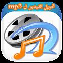 تحويل الفيديو ل mp3 icon