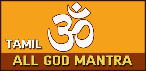 All God Mantra Tamil - Apps on Google Play