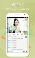 Screenshot of Kugou Music