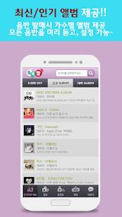 벨소리 컬러링 - 최신가요,벨소리 다운,트로트,무료벨- screenshot thumbnail