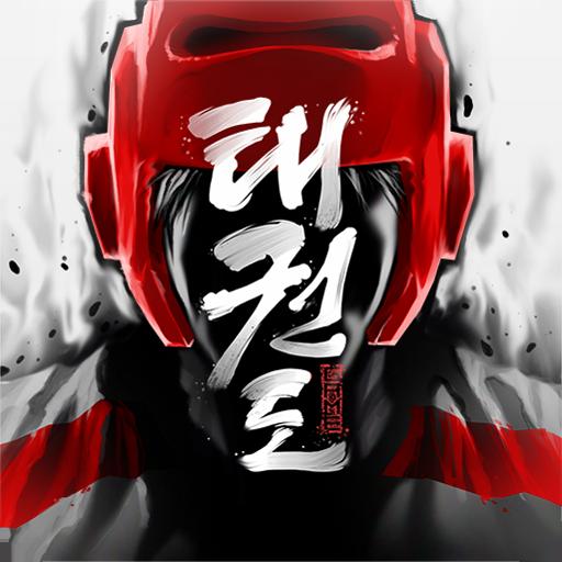 Taekwondo Game (game)