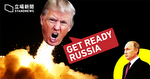 敘利亞化武襲平民 特朗普預告空襲:接招吧俄國 導彈將來