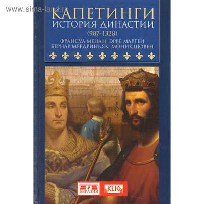 Капетинги. История династии (987-1328). Менан Ф., Мартен Э. и другие
