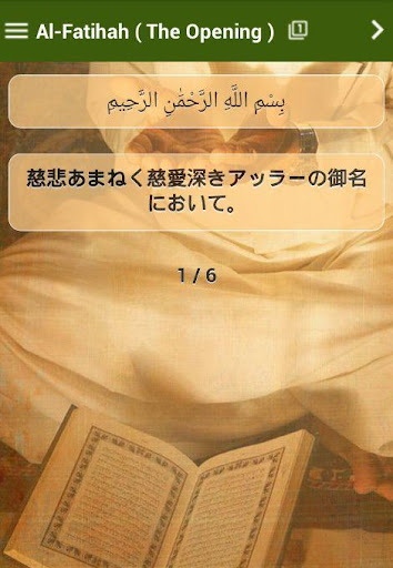 玩免費書籍APP|下載日本語でコーラン app不用錢|硬是要APP