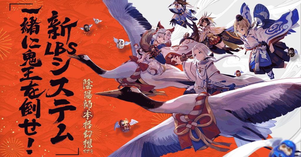 現世鬼王イベント 2周年鬼王襲来!