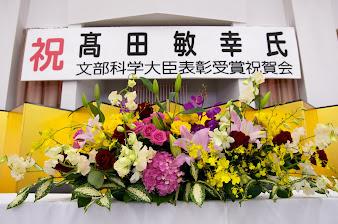 高田敏幸氏 文部科学大臣表彰(地方教育行政功労者表彰)受賞祝賀会
