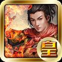 拳皇呂布-極霸三國最終戰 icon