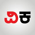 Vijay Karnataka App: Latest Kannada News App icon
