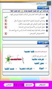 مراجعة العلوم للصف السادس الابتدائي الترم1 - náhled
