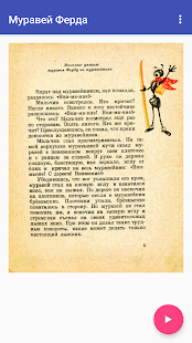 Муравей Ферда. Советские сказки - náhled