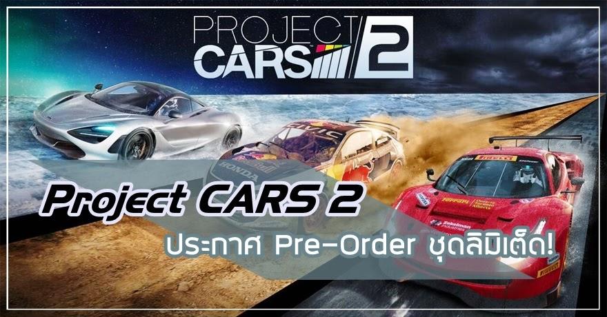 [Project CARS 2] ประกาศเปิด Pre–Order 3 แบบ!!