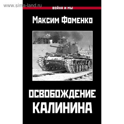 Освобождение Калинина. Фоменко М.В.