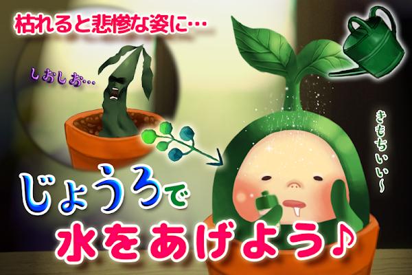 おじフラワー -無料で遊べるキモかわ育成ゲーム- - screenshot