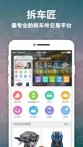 玩購物App|拆车匠免費|APP試玩