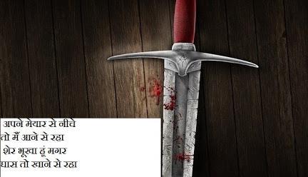 rajput ki shayari image