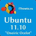 Ubuntu 11.10 Пошаговые советы icon