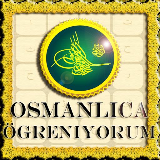 Osmanlıca Öğreniyorum Dersleri APK