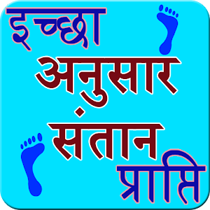 Childless Problem Solution Astrologer in India