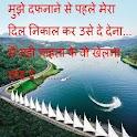 Love Shayari in Hindi icon