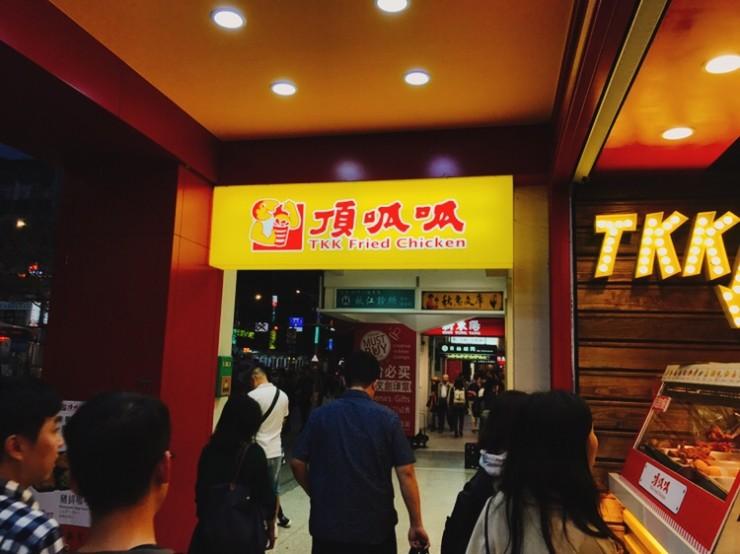 【世界のB級グルメ】台湾が誇る台湾最高のフライドチキンとは?  / 台湾版ケンタッキーとも呼ばれる「頂呱呱炸雞店(T.K.K. Fried Chicken)」