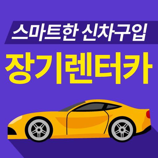 렌터카 ( 자동차 임대차 장기렌터카 리스 )