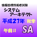 システムアーキテクト試験 午前Ⅱ 問題集 icon