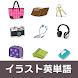 イラスト英単語~所持品編~ - Androidアプリ