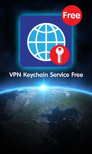 VPNキーホルダーサービス無料