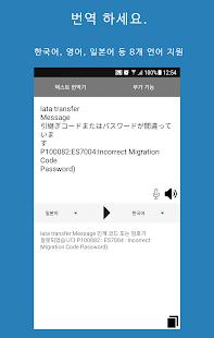 스크린 번역기 v2 - náhled