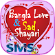 Download Bangla romantic love shayari ~ sad shayari For PC Windows and Mac 1