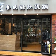 火鍋106粵式豬肚雞煲鍋