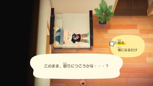 自宅のベッドで眠る