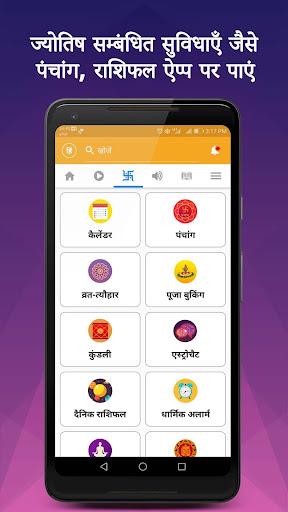 mymandir - Free Rashifal, Hindu Panchang & Kundli 5.6.3 screenshots n 2