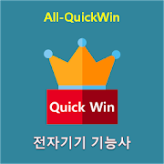 All_QuickWin N26 전자기기 기능사 자격증 공부