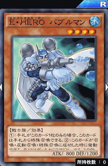 E・HEROバブルマン